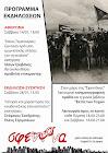 Πρόγραμμα εκδηλώσεων Γενάρη 2017