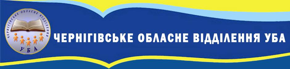 Чернігівське обласне відділення УБА