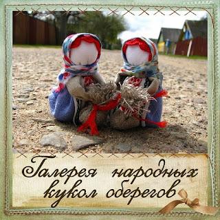 Галерея народных кукол-оберегов