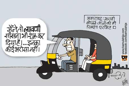 marathi, shivsena, maharashtra, bihar cartoon, cartoons on politics, indian political cartoon