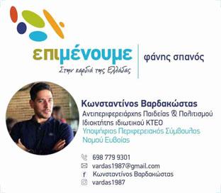 Κώστας Βαρδακώστας υποψήφιος περιφερειακός σύμβουλος Ν. Ευβοίας