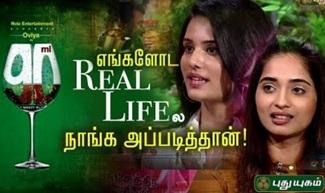 எங்களோட Real Life-ல நாங்க அப்படித்தான்! | Natchathira Jannal