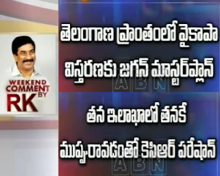 Weekend Comment by RK on TRS,YSRC war in Telangana