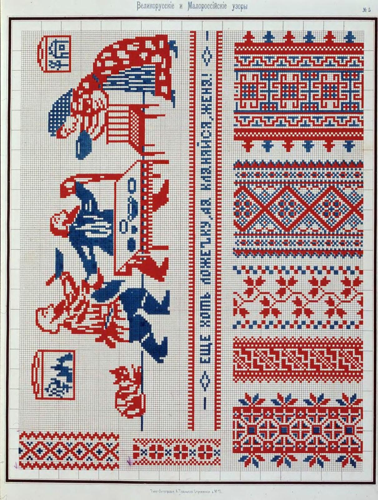 Русские орнаменты схемы вышивки крестом