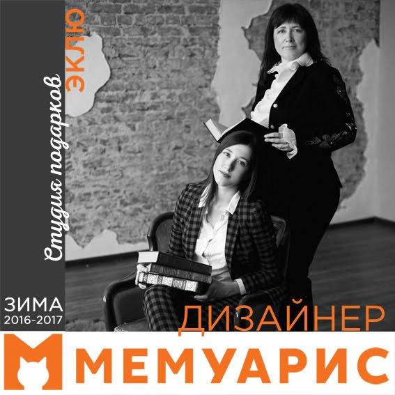 """Сезонная ДК ТМ """"Мемуарис"""""""