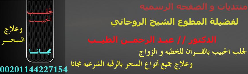 الشيخ الروحاني لجلب الحبيب و علاج السحر 00201144227154