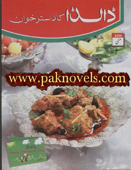 Dalda Ka Dastar Khawan Magazine May 2014