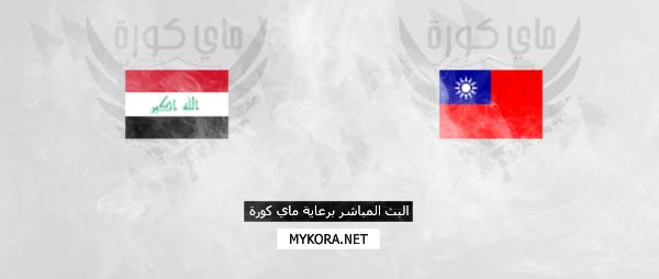 العراق وتايوان مباشر