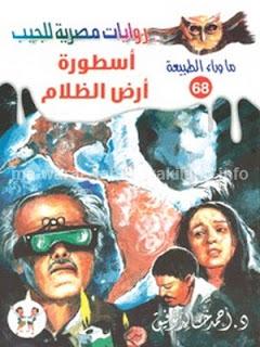 قراءة وتحميل 68 - أسطورة أرض الظلام ما وراء الطبيعة