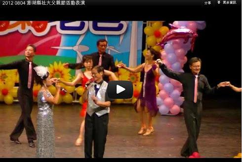 2012 08 04 澎湖縣社大父親節活動表演 舞蹈家 黃美芳 歌唱家 林麗華 指導
