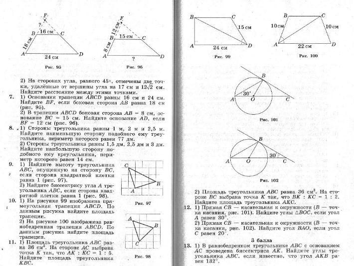 Задания по математике 10 класс александр ларин