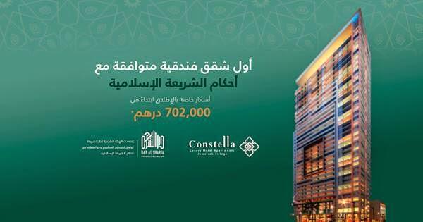 Sharia, Constella, Hotel Apartments, Jumeirah Village, Dubai
