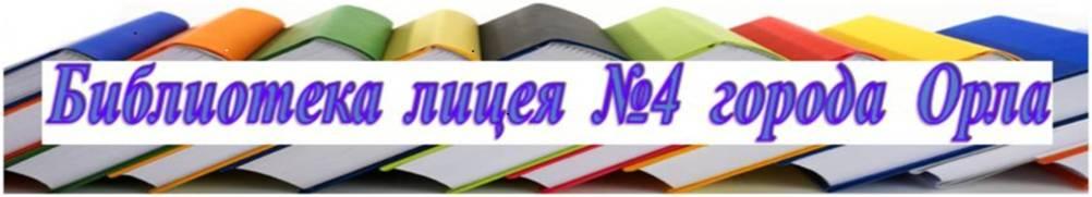 Библиотека лицея №4 города Орла