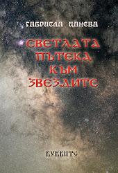 """ОТЗИВИ за """"Светлата пътека към звездите"""""""
