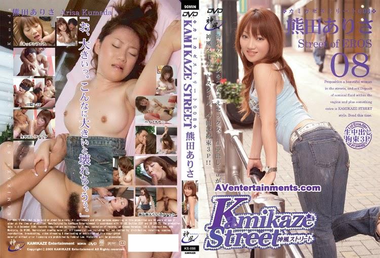 KST-008 Arisa Kumada Vol. 8