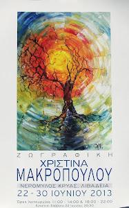 Έκθεση Ζωγραφικής Μακροπούλου Χριστίνα