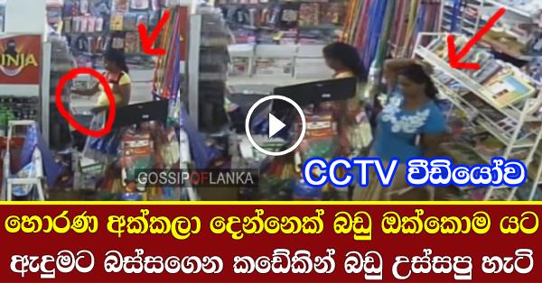 Horana women robbery captured in CCTV