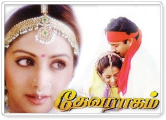 Watch Devaraagam (1996) Tamil Movie Online