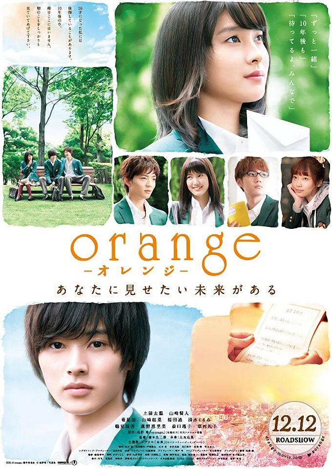 Orange Live-Action póster promocional