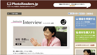 PhotoReaders.jp 塚原美樹 インタビューページの写真