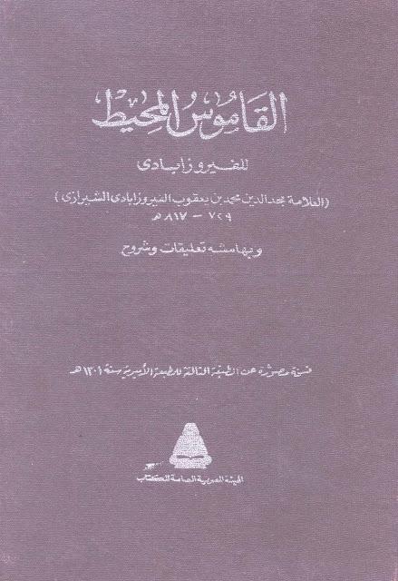 القاموس المحيط للفيروزآبادي