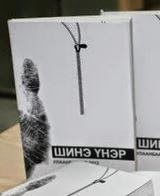 """""""Шинэ Үнэр"""" бүлгэм хамтын бүтээл 2012 он"""