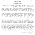 رسالة اعتصام ولائي يوم 2015/03/16