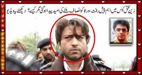 Zain Murder Case: Main Accused Mustufa Kanju Confessed his Crime