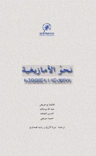 كتاب نحو الأمازيغية