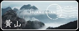 中国黄山 2011