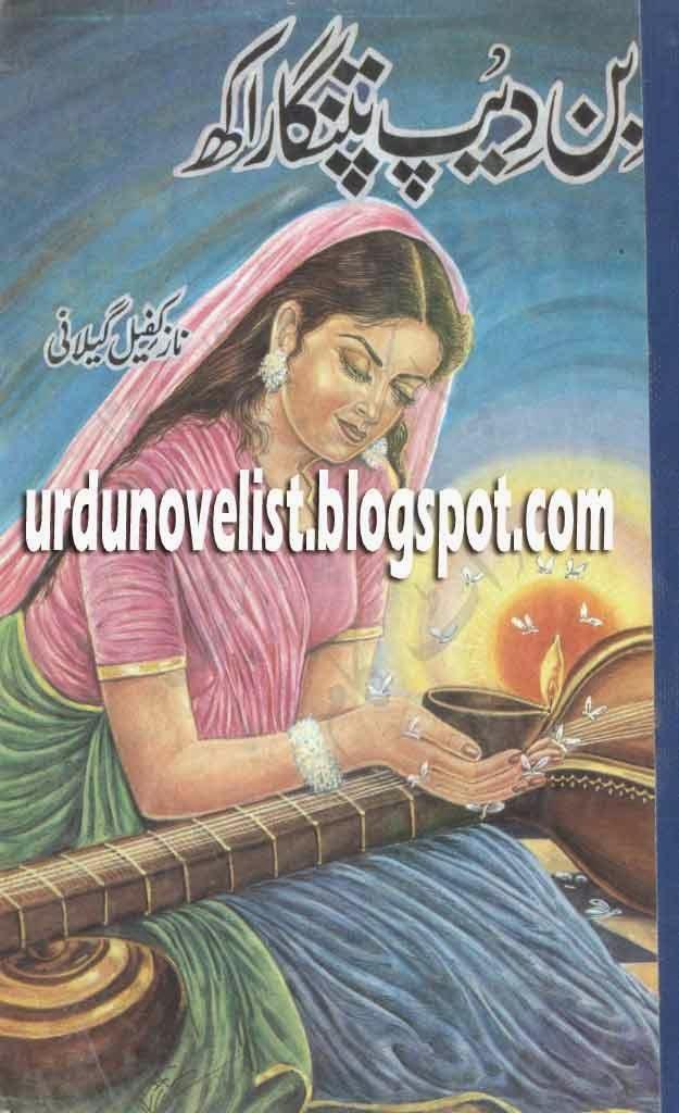 Bin Deep Patanga Rakh By Naz Kafeel Gilani