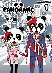 [手持望] パンダミック 第01巻