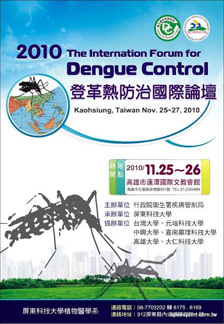2010 登革熱防治國際論壇海報