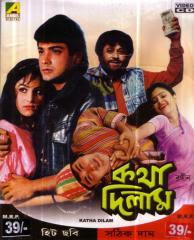 Katha Dilam (1991) - Bengali Movie