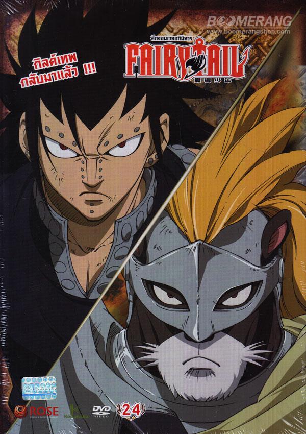Fairy Tail แฟรี่เทล ศึกจอมเวทอภินิหาร ภาค 2 Vol.23 - 24 จบภาค 2 [พากย์ไทยญี่ปุ่น] [ซับไทย][rip from Master]-[พากย์ไทย