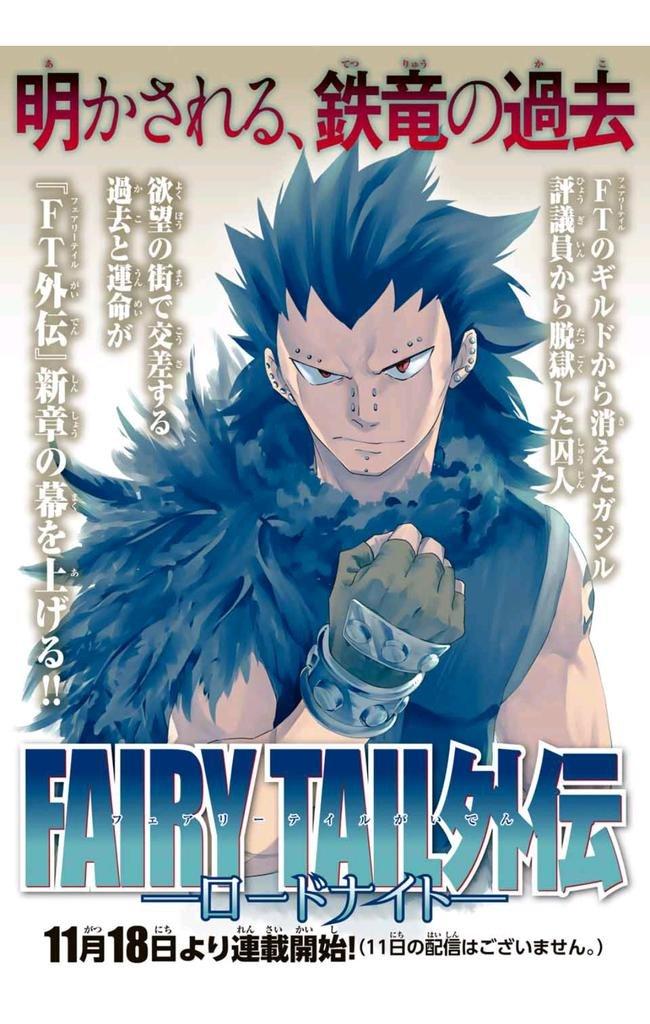 Fairy Tail Gaiden: Kengami no Souryuu