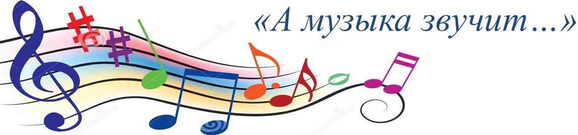 """Школьный проект по литературе """"А музыка звучит..."""""""