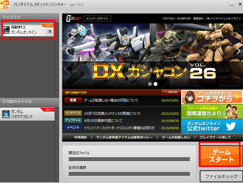 Mobile Suit Gundam Online Launcher