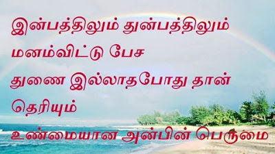 Alone / Love Quotes in Tamil