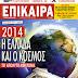 Επίκαιρα: 2014 - Η Ελλάδα και ο κόσμος