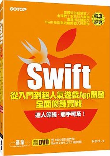 好書推薦 - Swift