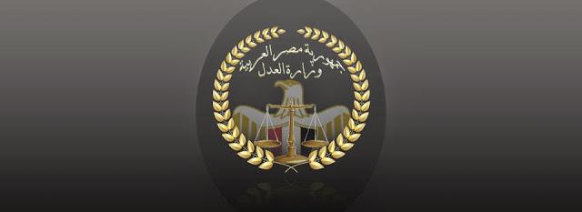 عاجل مواعيد اختبارات مسابقة رقم 1 لسنة 2014 ديوان وزارة العدل