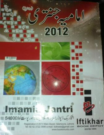 jantri imamia here huge as in 2012 free 2011 jantri