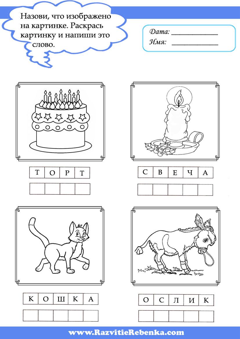 схемы для обучения грамоте