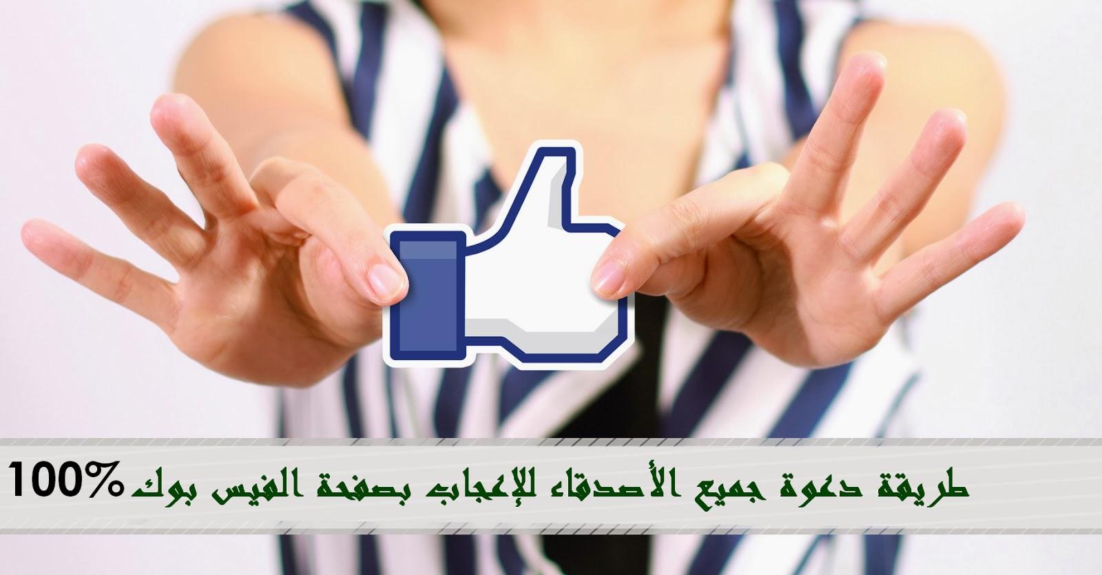 طريقة دعوة جميع الأصدقاء للإعجاب بصفحة الفيس بوك 2014