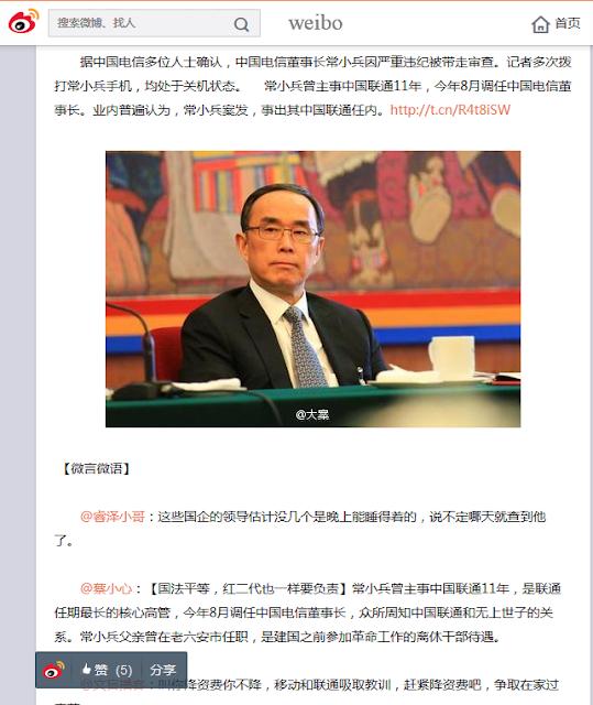 """""""红二代""""蔡小心评论常小兵被查: """"众所周知中国联通和无上世子的关系"""""""