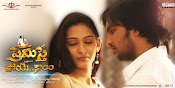 Premisthe Poyekalam movie wallpapers-thumbnail-1