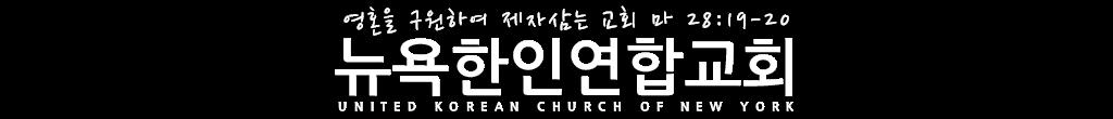 뉴욕한인연합교회
