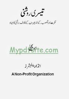 Qasam Us Waqat Ki By Abu Yahya