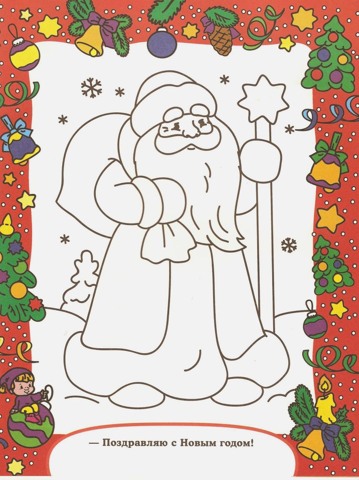Рисунки нового года раскраски